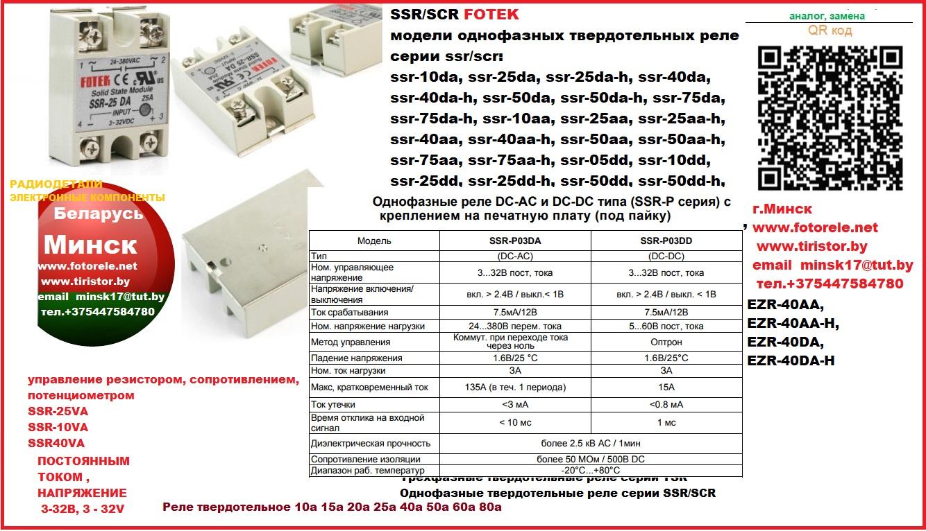 модели однофазных твердотельных реле серии ssr/scr: ssr-10da, ssr-25da, ssr-25da-h, ssr-40da, ssr-40da-h, ssr-50da, ssr-50da-h, ssr-75da, ssr-75da-h, ssr-10aa, ssr-25aa, ssr-25aa-h,