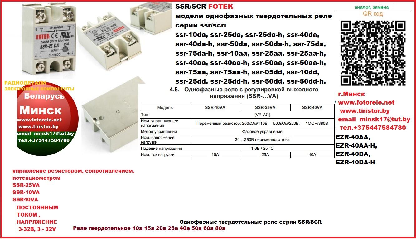 ssr-10va, ssr-25va, ssr-40va, Управление резистором, реле, твердотельное, потенциометром,