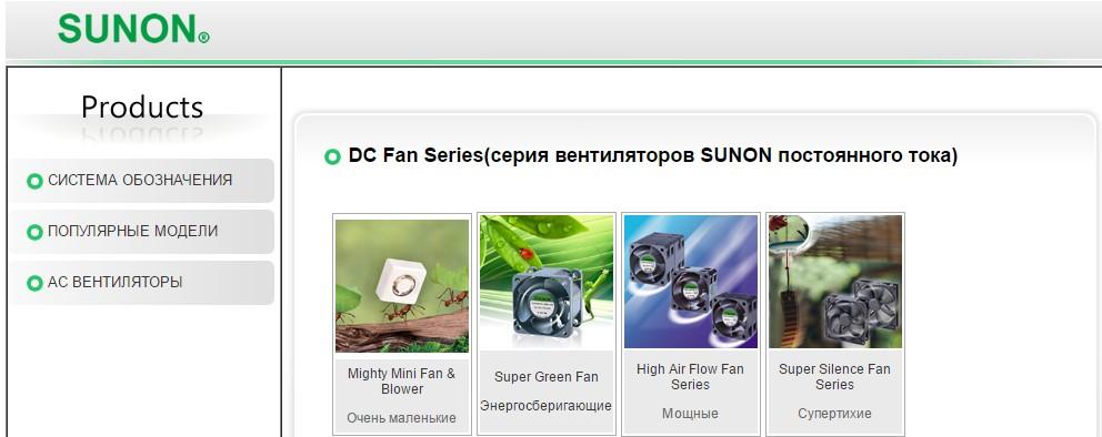 ВЕНТИЛЯТОР sunon 12VDC 24VDC 230VAC 220VAC