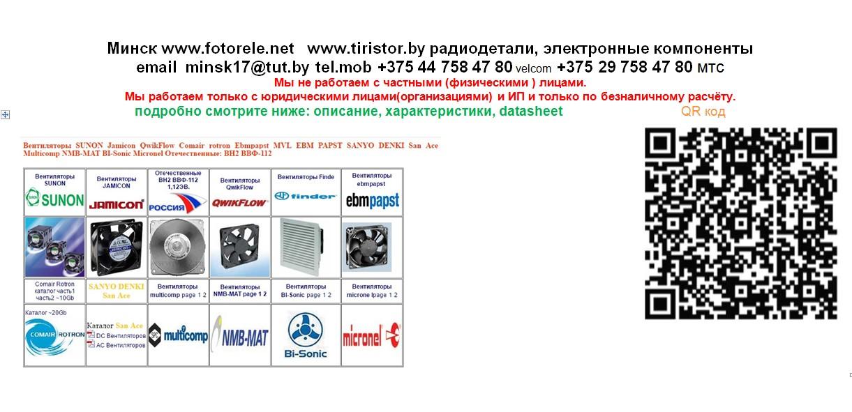 вентилятор sunon dc24, dc12 230vac