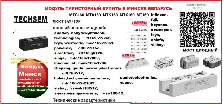 модуль igbt, тиристорный ,infineon, fuji, keyence, семикрон, ixys, chinfa, vishay, stmicroelectronics, yageo,