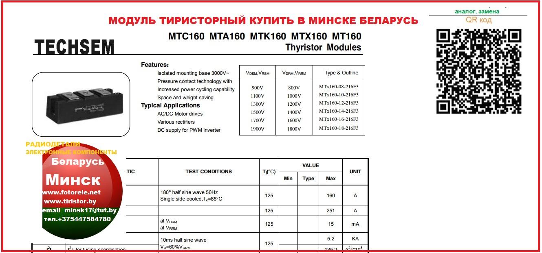 Тиристорный , модуль ,МТА160-12-216F3, MTK160-12216F3,