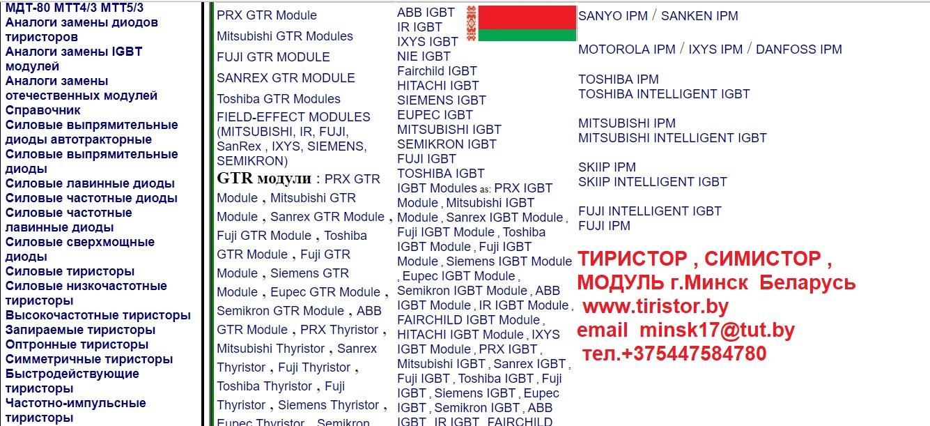 ТИРИСТОР , СИМИСТОР, модуль г.Минск Беларусь