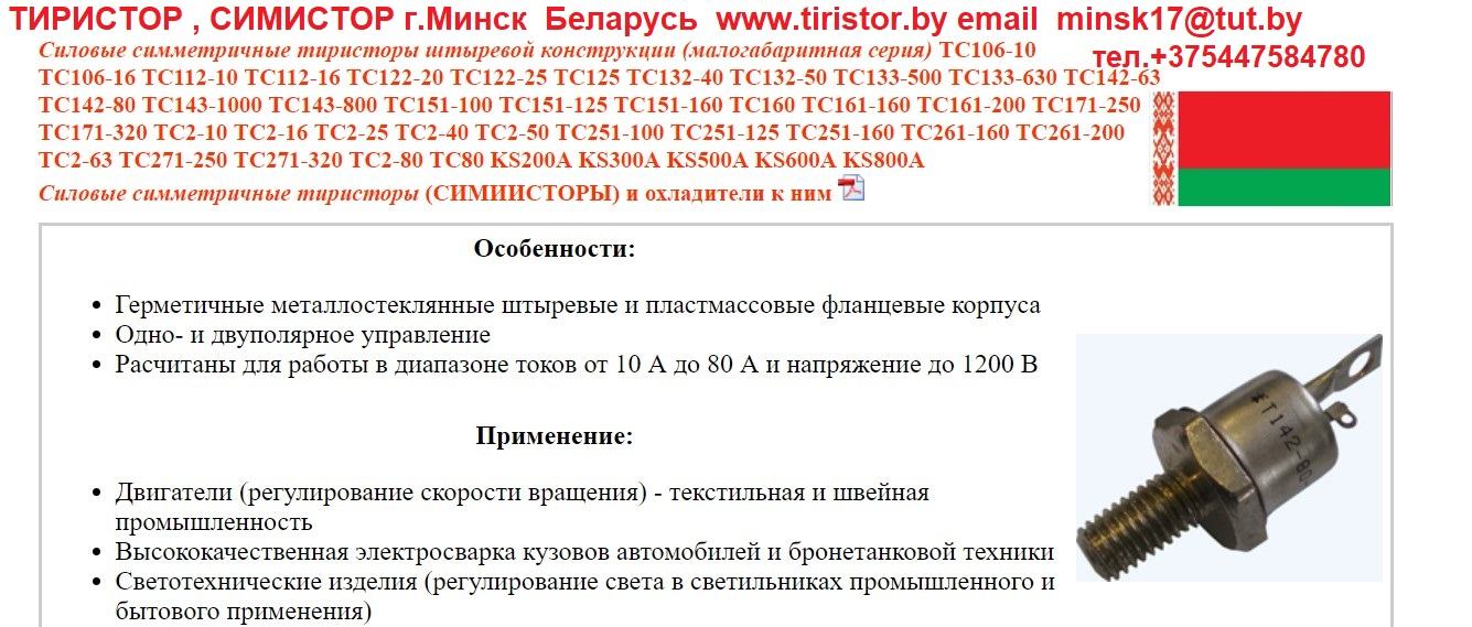 ТИРИСТОР , СИМИСТОР г.Минск Беларусь