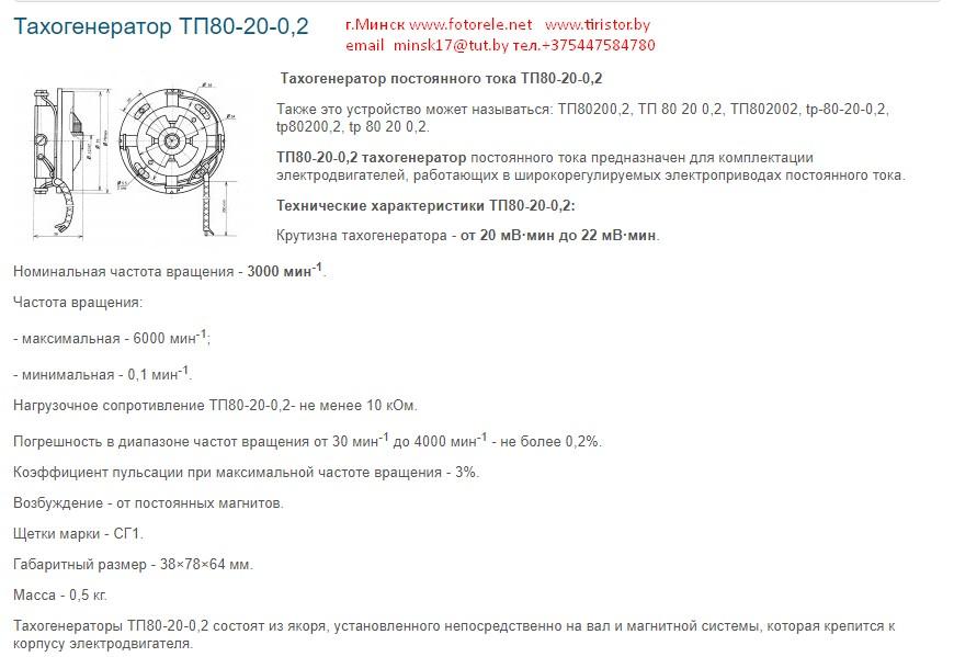 Тахогенератор ТП-80-20-0,2, аналог, замена, тп75-80-20-0.2,