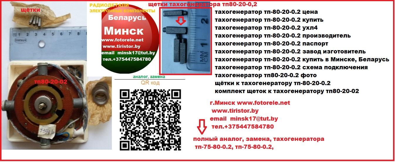 щётки тахогенератора тп-80, тп-75, тп80, тп75,