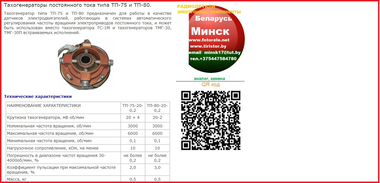 Тахогенераторы постоянного тока типа ТП-75 и ТП-80
