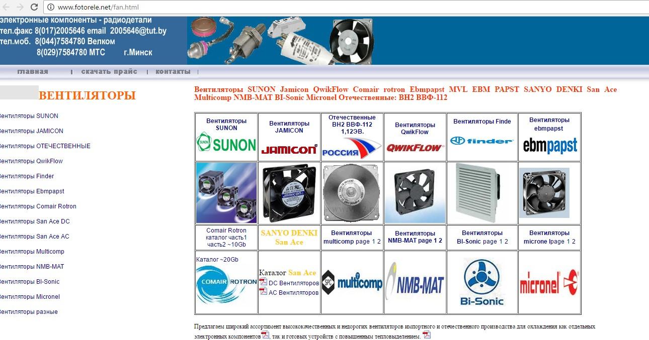 Вентилятор SUNON Jamicon QwikFlow Comair rotron Ebmpapst MVL EBM PAPST SANYO DENKI San Ace Multicomp NMB-MAT BI-Sonic Micronel Отечественные: ВН2 ВВФ-112