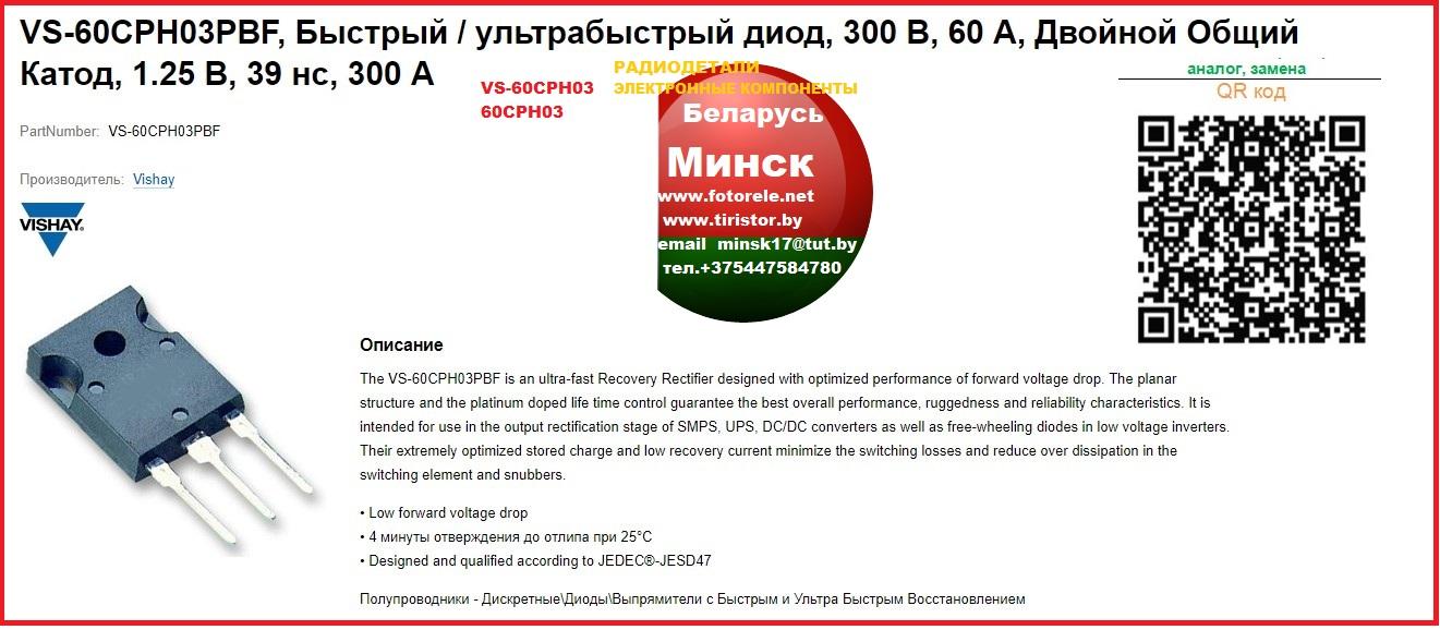 vs-60cph03pbf, быстрый / ультрабыстрый диод