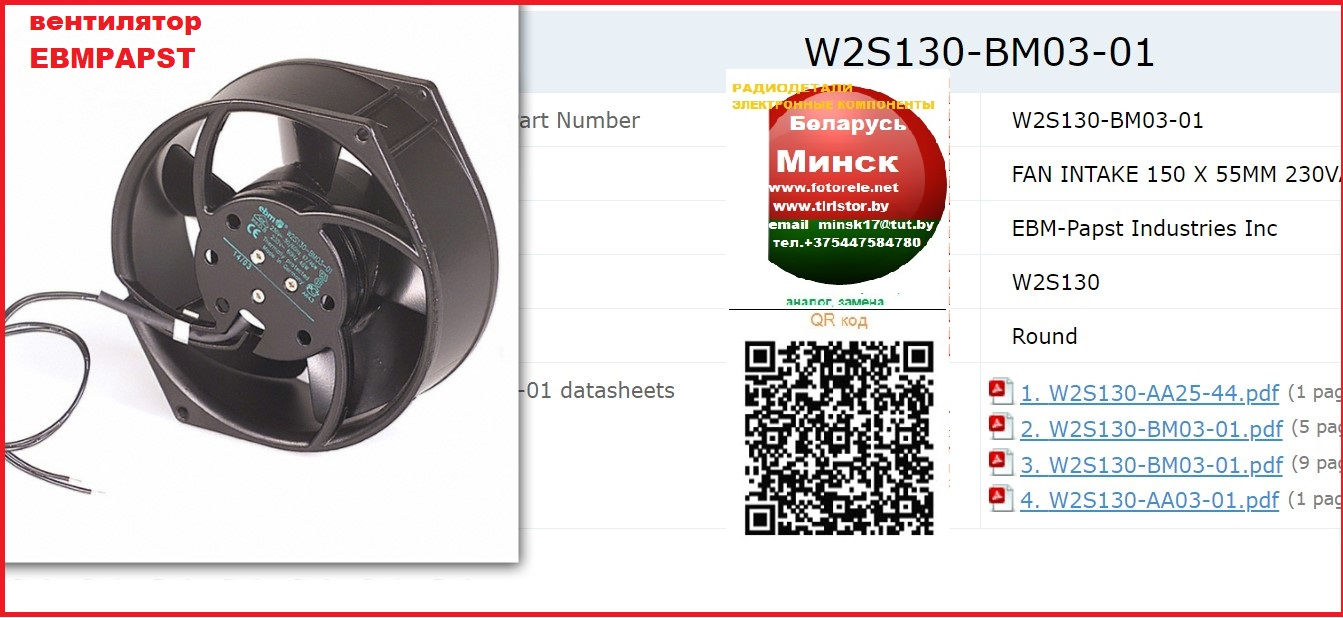 w2s130-bm03-01, вентилятор, ebmpapst