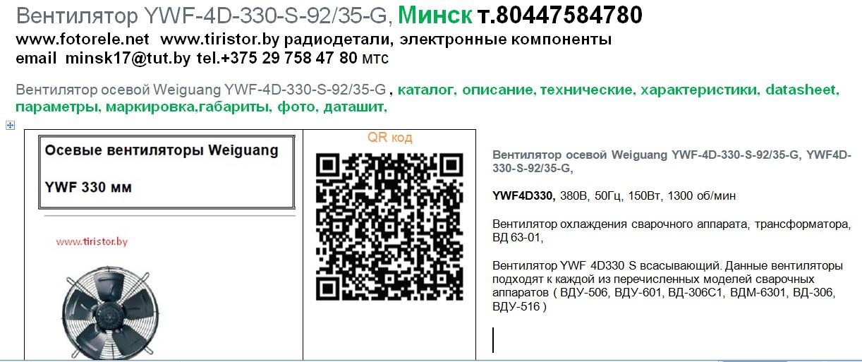 Вентилятор осевой Weiguang YWF-4D-330-S-92/35-G , каталог, описание, технические, характеристики, datasheet, параметры, маркировка,габариты, фото, даташит,