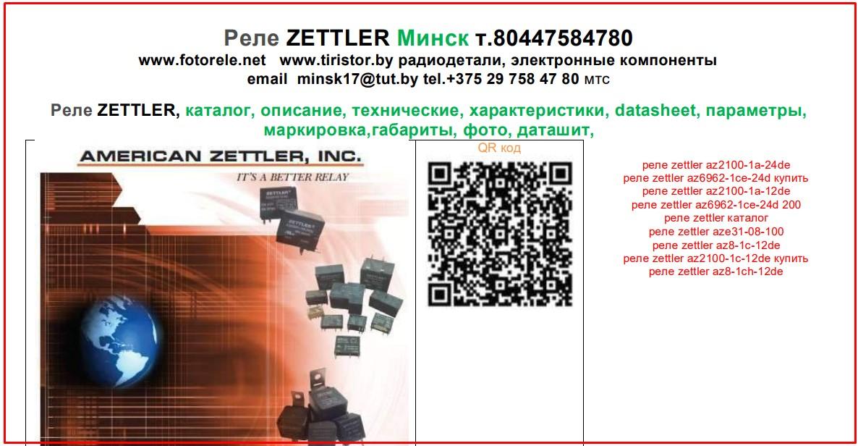 Реле , AZ6991-1C-24DE , zettler,